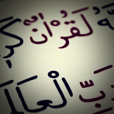 Kur'ân Kelimelerinde