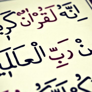 """The word """"Quran"""""""
